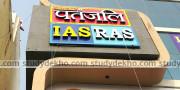 Patanjali IAS Classes Logo