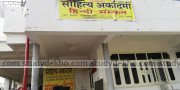 Sahitya Academy Images