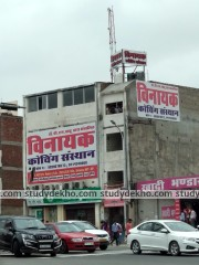 Vinayak Coaching Institute Gallery