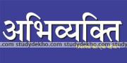 Abhivyakti Academy Logo