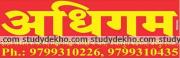 Adhigam Logo