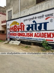 Hindi English Academy Logo