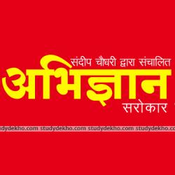Abhigyan Sarokar Logo