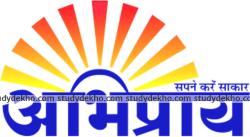 Abhipray Institute Logo