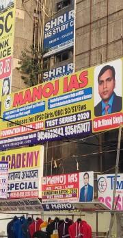 MANOJ IAS Gallery