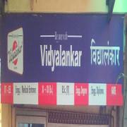 Vidyalankar Logo