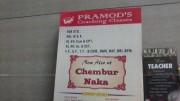 Pramod's Coaching Classes Logo