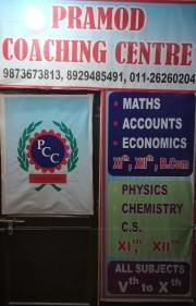 Pramod's Coaching Classes Gallery