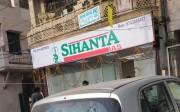 SIHANTA IAS Logo
