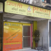 Pragati Commerce Classes Gallery