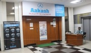 Aakash Institute Logo