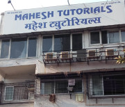 Mahesh Tutorial Logo
