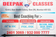 DEEPAK CLASSES Logo