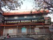 Chanakya Mandal Parivar Logo