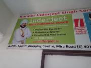 Kunner Inderjeet Singh Services Logo