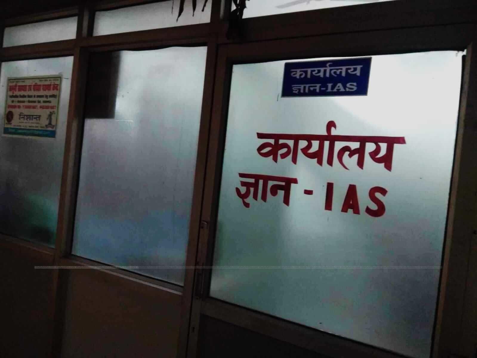 Gyan IAS Academy Logo