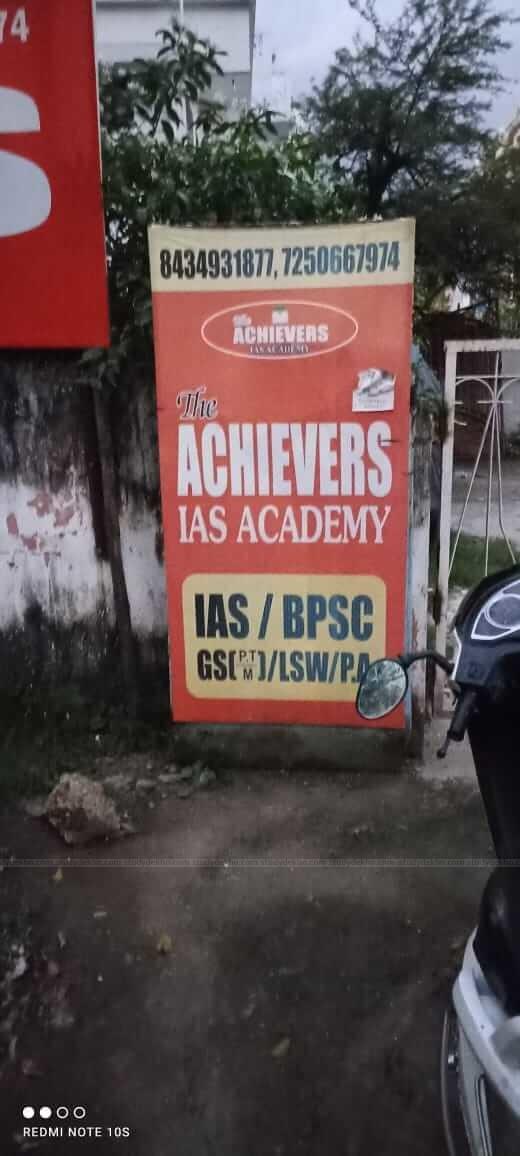 ACHIEVERS IAS ACADEMY Logo