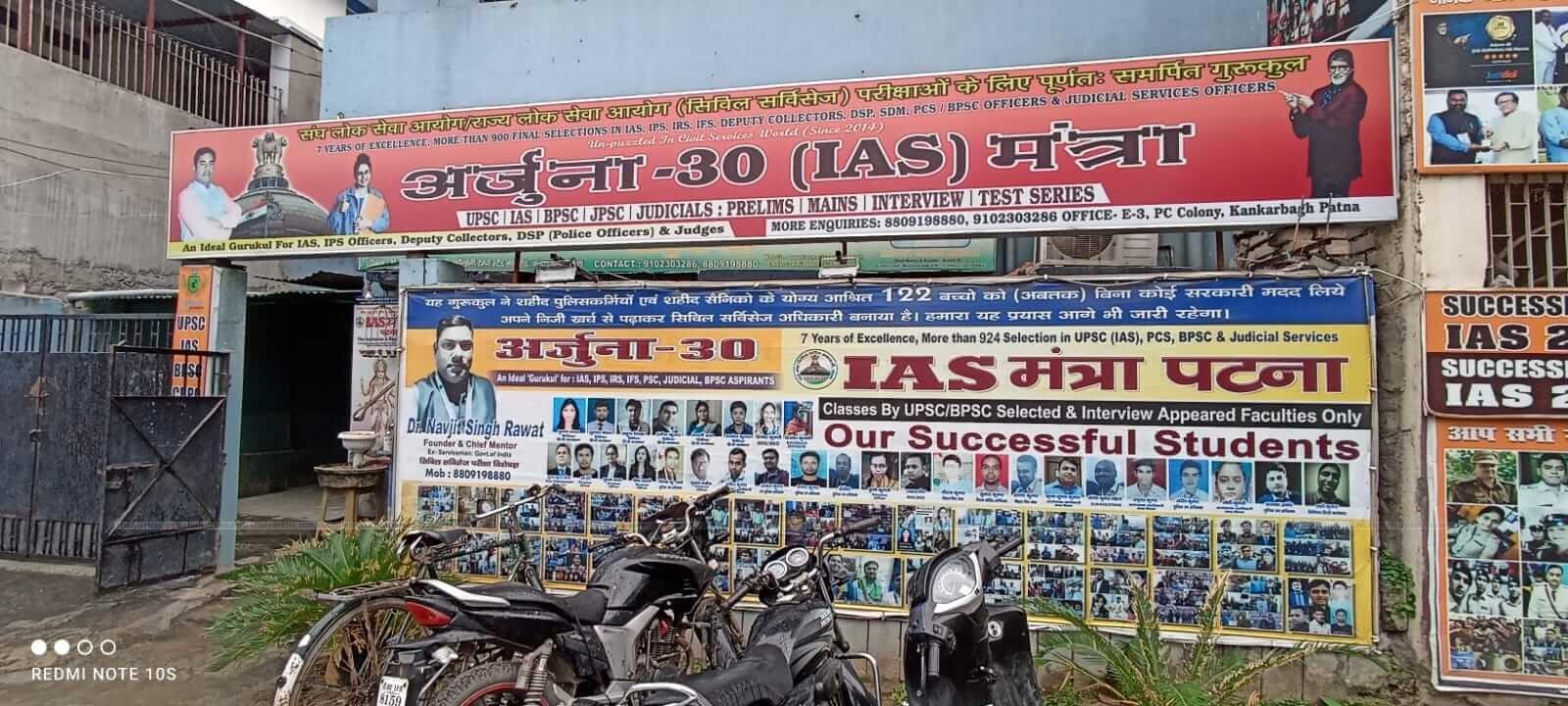 IAS Mantra Academy Logo