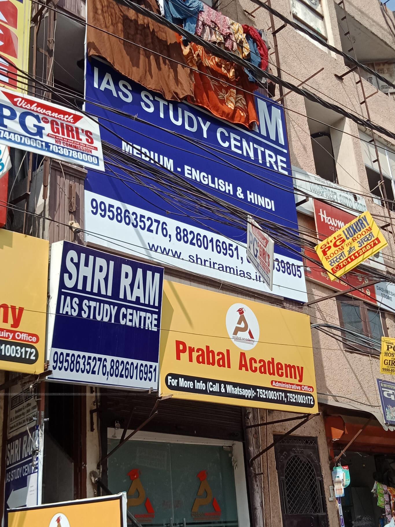 SHRI RAM IAS STUDY CENTER Logo