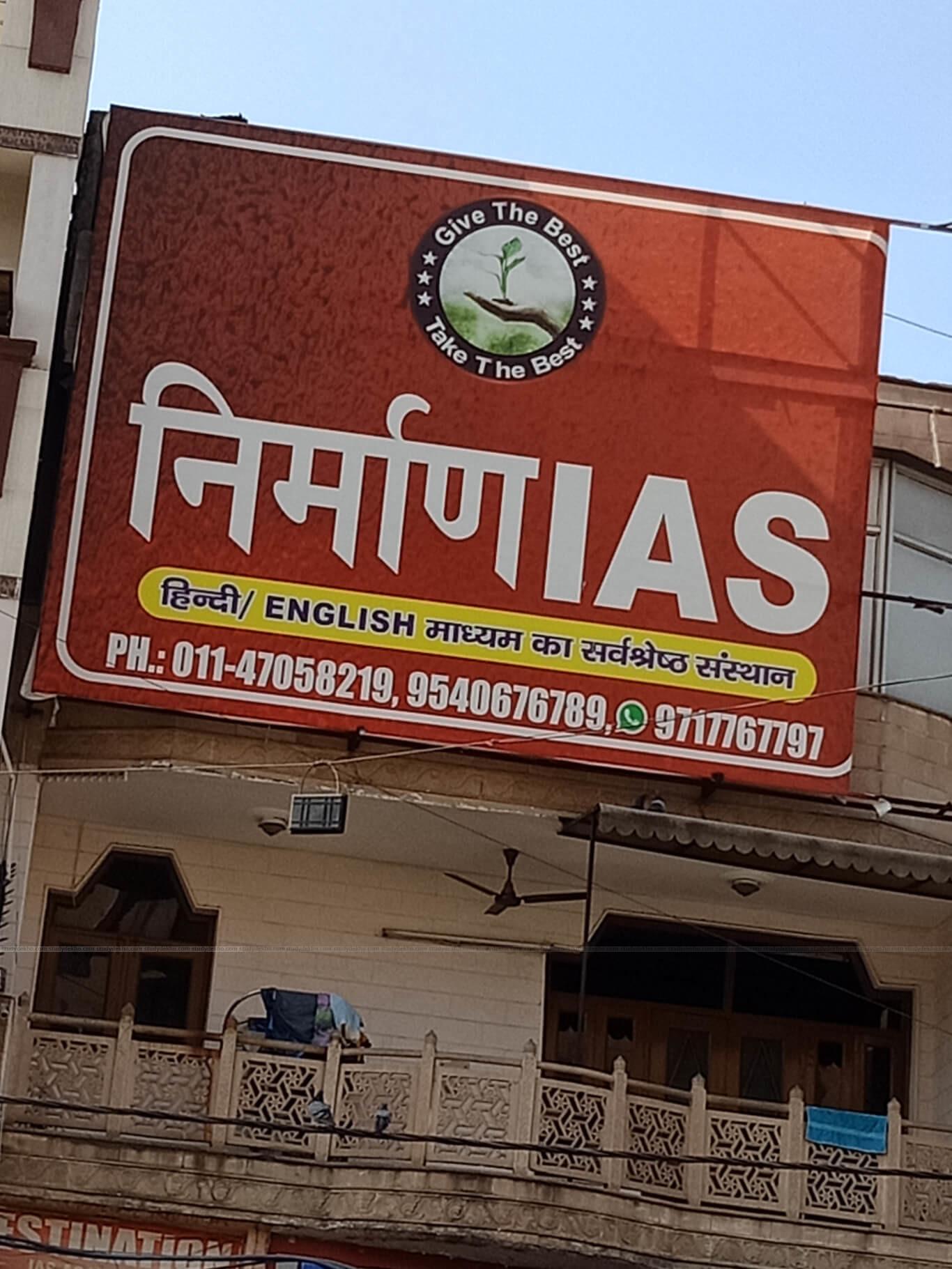 NIRMAN IAS Logo