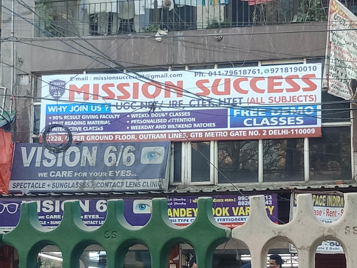 MISSION SUCCESS Logo