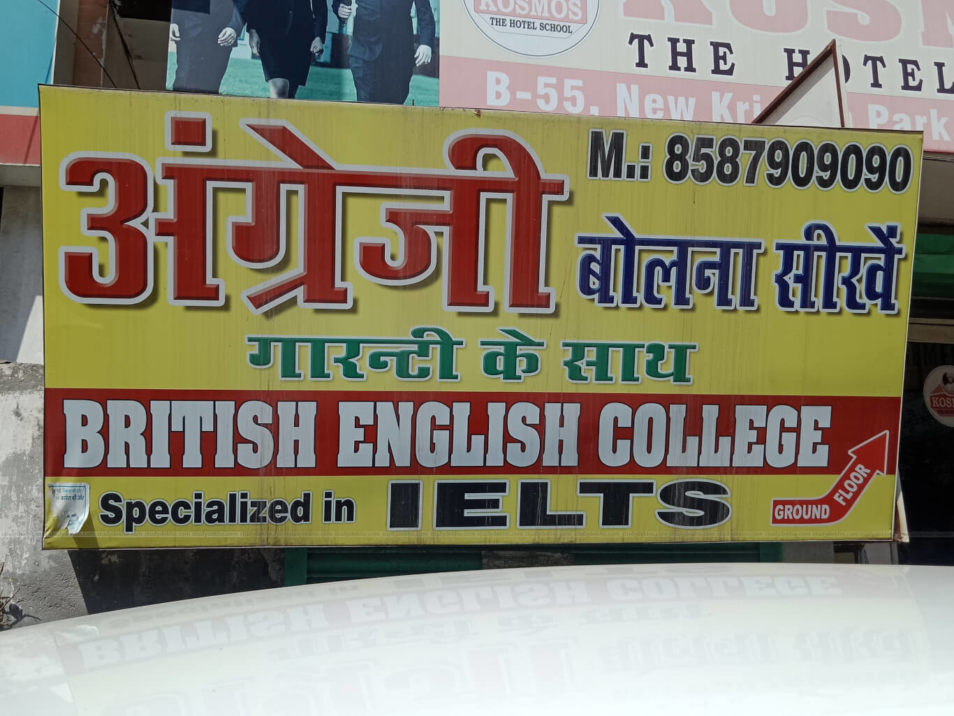 BRITISH ENGLISH COLLEGE Logo