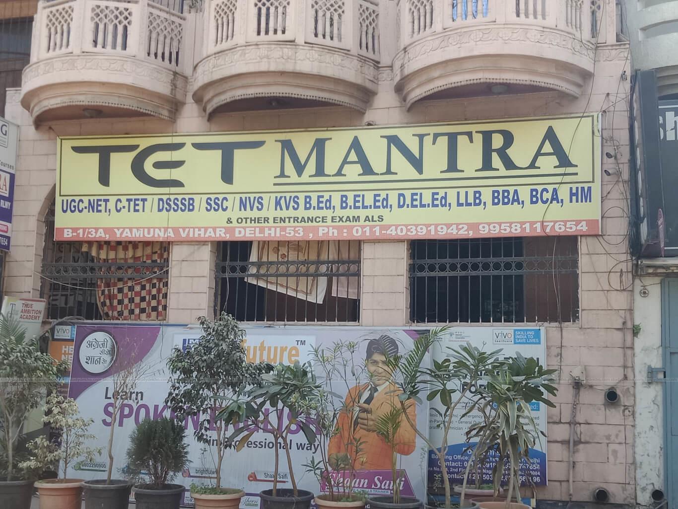 TET MANTRA Logo