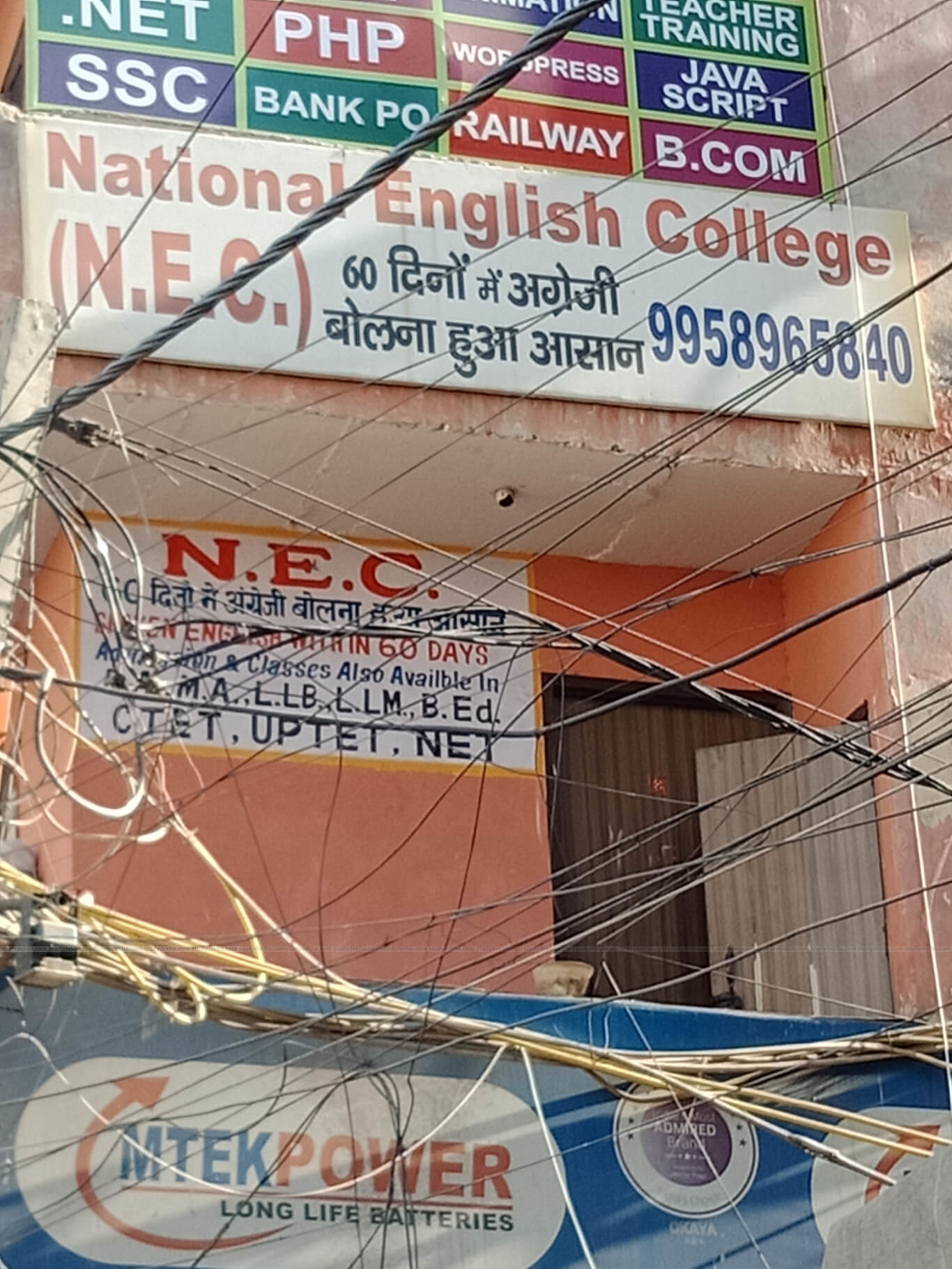 NATIONAL ENGLISH COLLEGE Logo