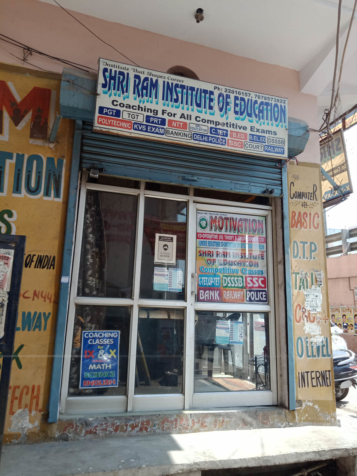 SHRI RAM INSTITUTE OF EDUCATION Logo