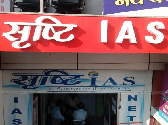 Srishti IAS Gallery