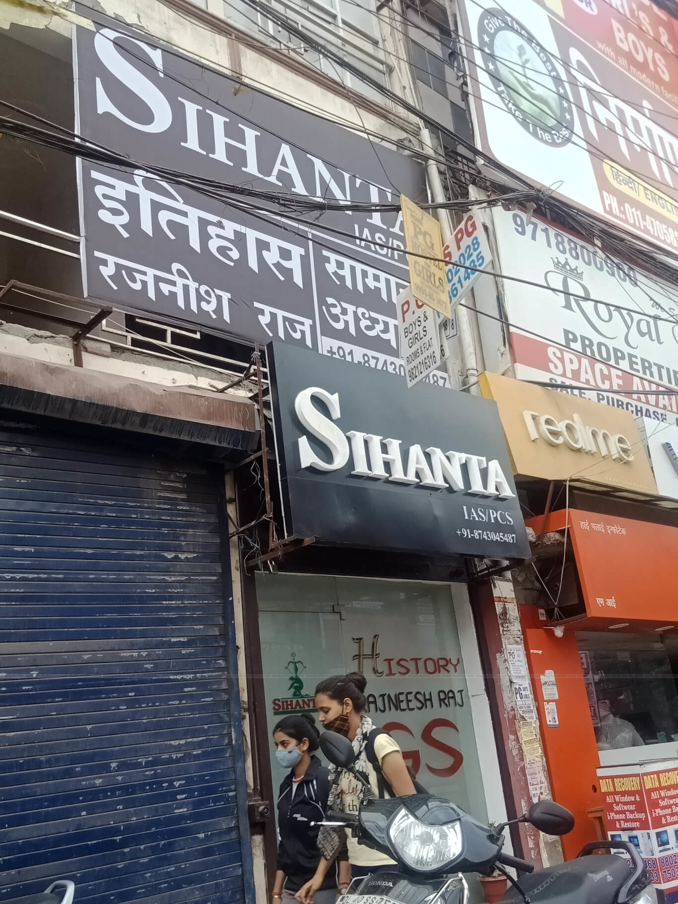 SIHANTA IAS Gallery