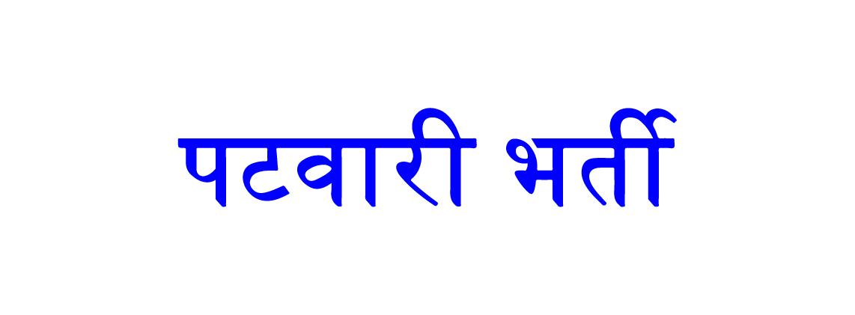 2 Best Patwari Coaching Institutes in Prayagraj, Uttar Pradesh with Fees, Discounts and Reviews