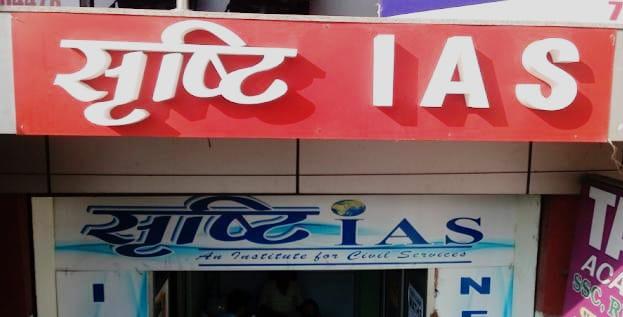 Srishti IAS Logo