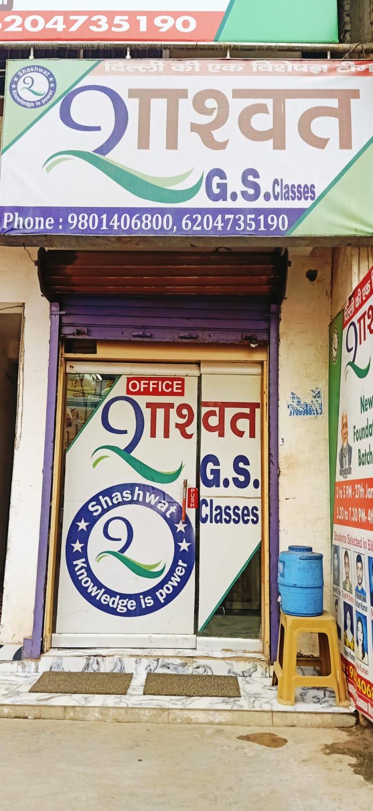 Shashwat GS Classes Logo