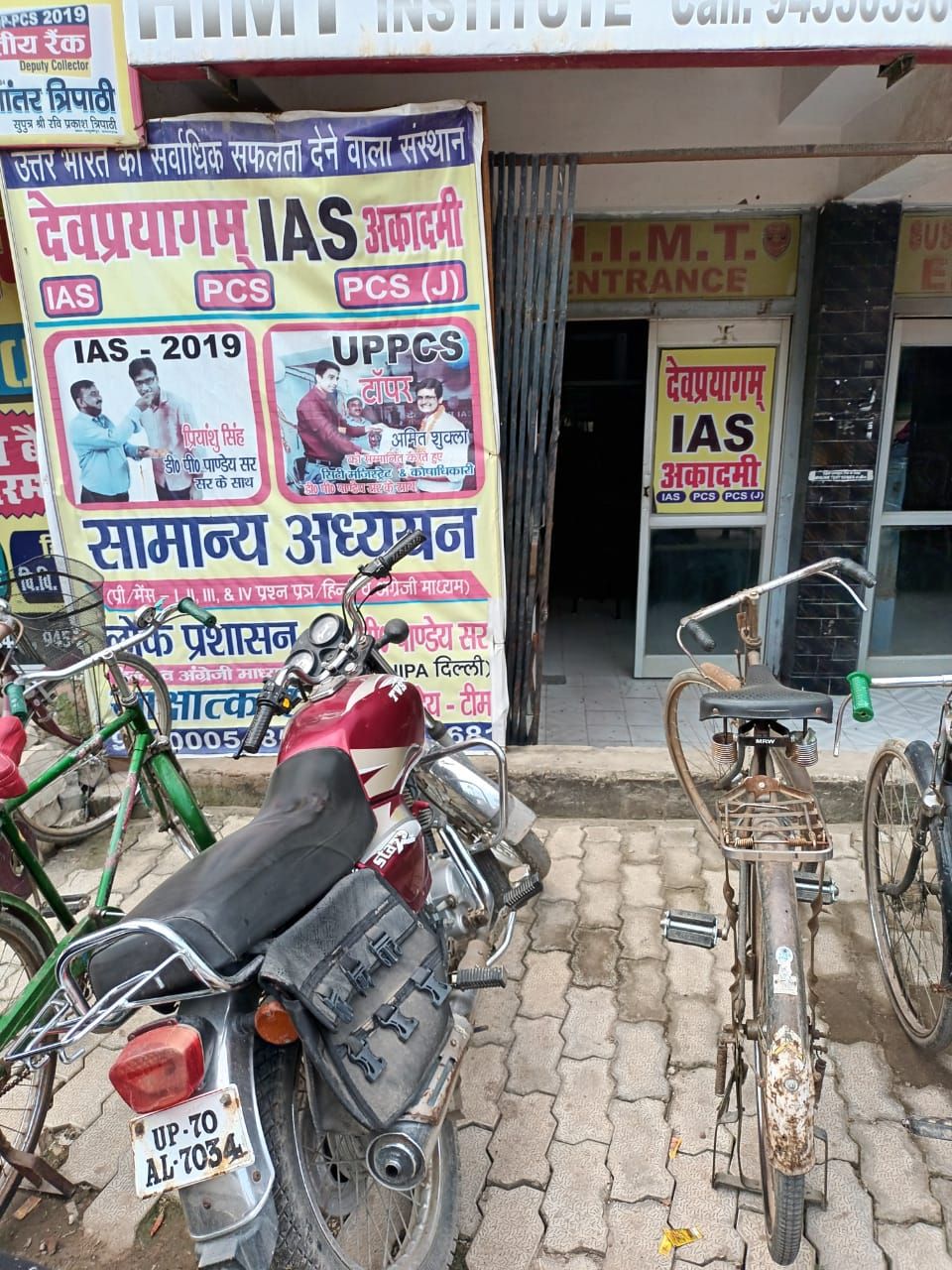 Dev Prayagam IAS Academy Logo