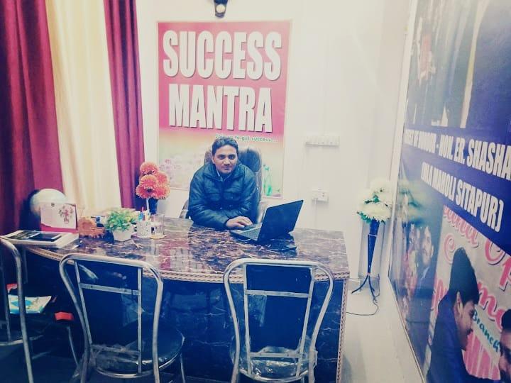 Success mantra classes Logo
