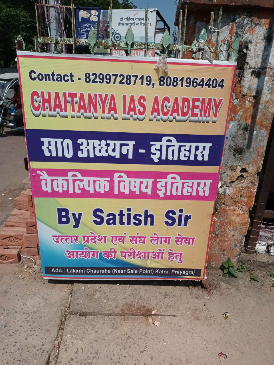 Chaitanya IAS Academy Logo