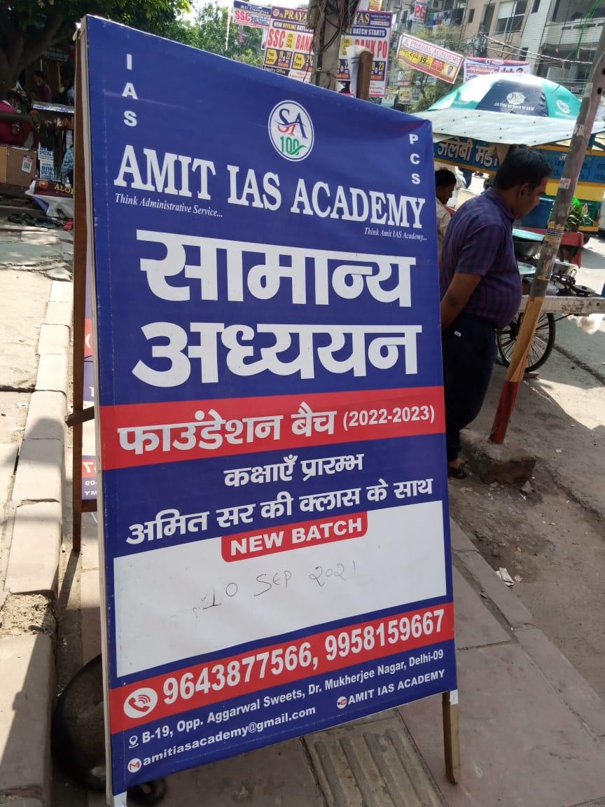 AMIT IAS ACADEMY Logo