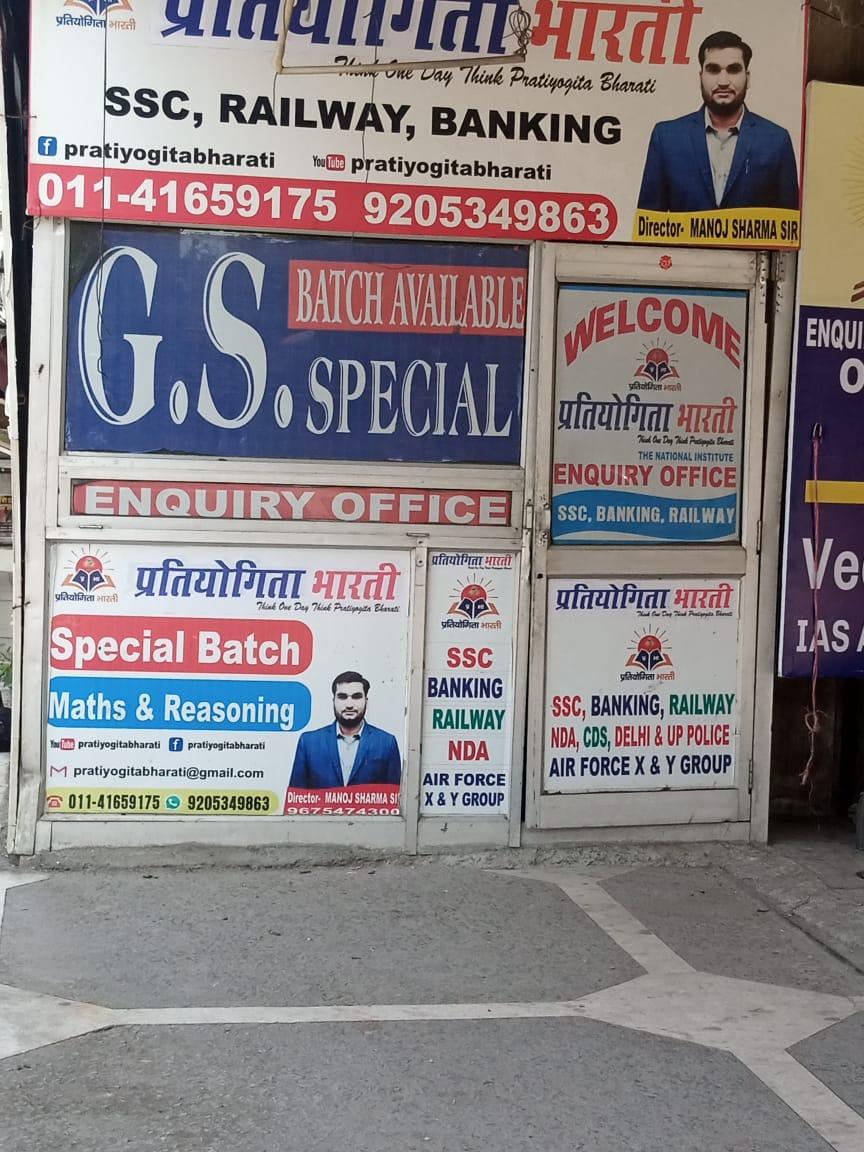 Pratiyogita Bharati Logo