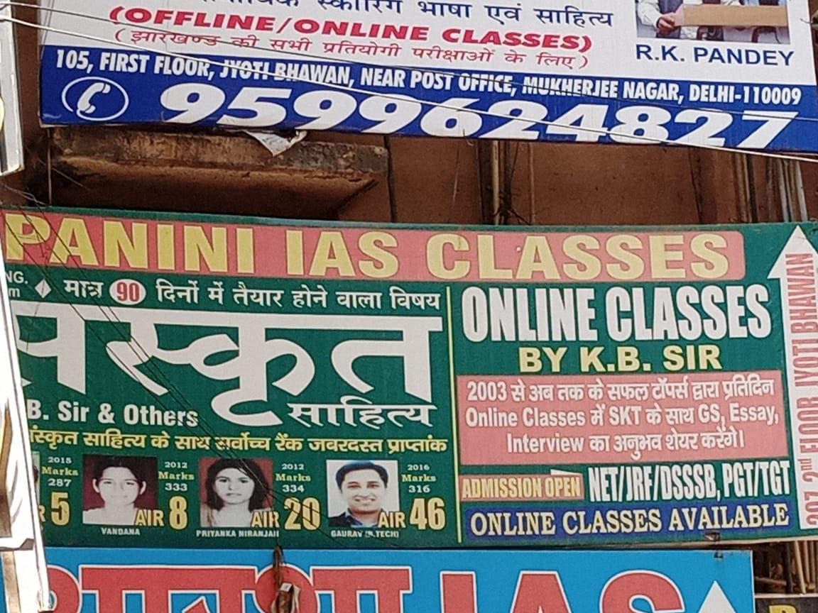 Panini IAS Classes Logo