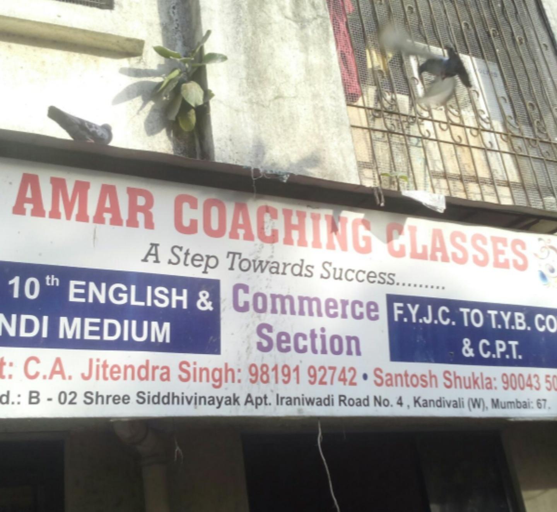 Amar Coaching Classes Logo
